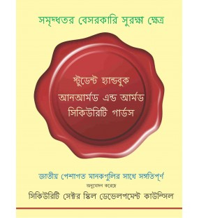 A SECURITY BOOK - (Bengali)