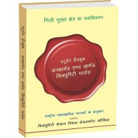 A SECURITY BOOK - (Hindi)