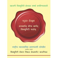 A SECURITY BOOK - (Marathi)