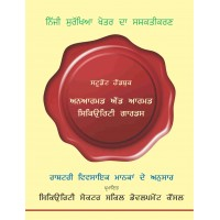 A SECURITY BOOK - (Punjabi)