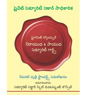 A SECURITY BOOK - (Telugu)