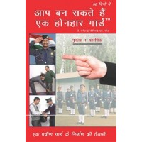 YOU CAN BECOME A HONHAR GUARD - BASIC (Hindi)
