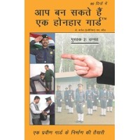 YOU CAN BECOME A HONHAR GUARD - ADVANCE (Hindi)